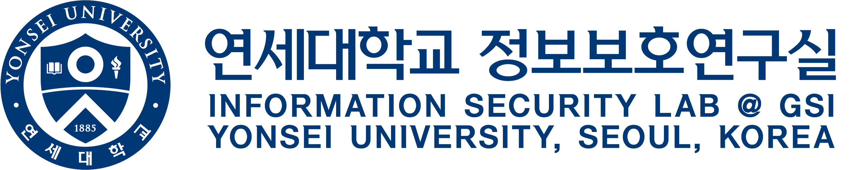 연세대학교 정보보호연구실